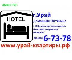 Урай общежитие-посуточно-урай гостиница