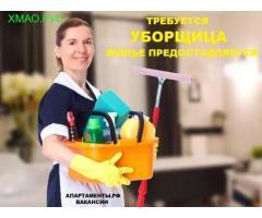 Урай работа уборщица - вахтовый метод возможен