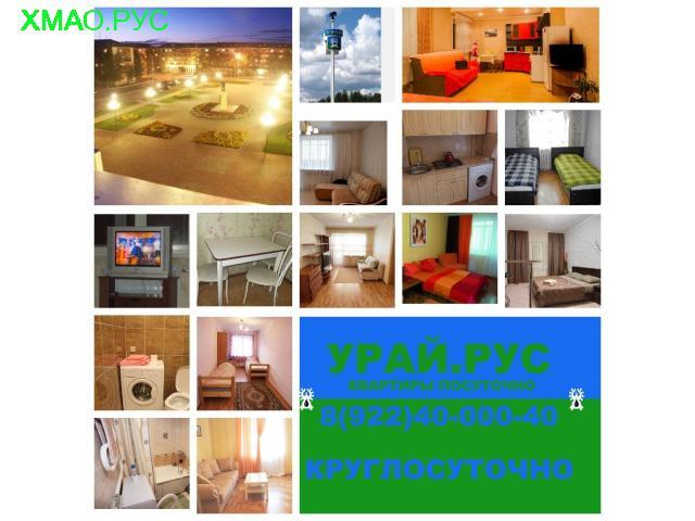 Квартира от собственника Урай на сутки,месяц 8(922)40-000-40-гостиницы г урая