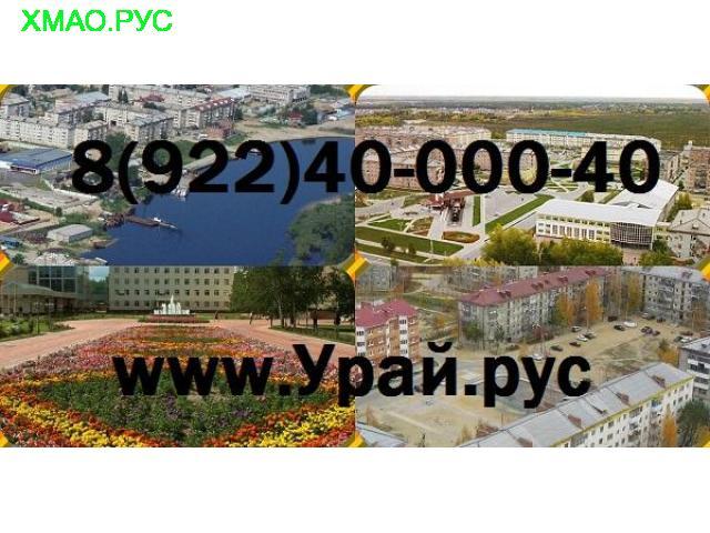 Арендовать посуточно Урай Хмао Югра - www.Урай.рус-гостиница в урае посуточно