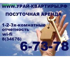 Снять квартиру на сутки - апартаменты рф-снять квартиру урай посуточно