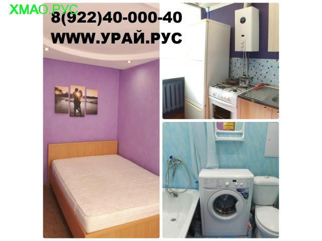 Урай дешевая аренда посуточно www.Урай.рус-арендовать квартиру в урае хмао