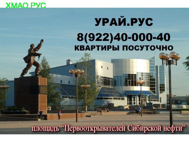 Аренда квартир Урай посуточно www.Урай.рус-гостиница  в городе урай