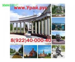 Урай общежитие - посуточно www.Урай.рус-снять квартиру в урае посуточно без посредников