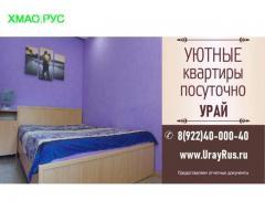 Урай ул.Ленина посуточная квартира www.Урай.рус 8(922)40-000-40-аренда недвижимости урай