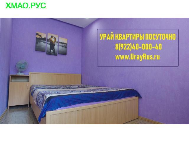 Урай квартиры на сутки www.Урай.рус 8922-40-000-40-аренда помещений урай