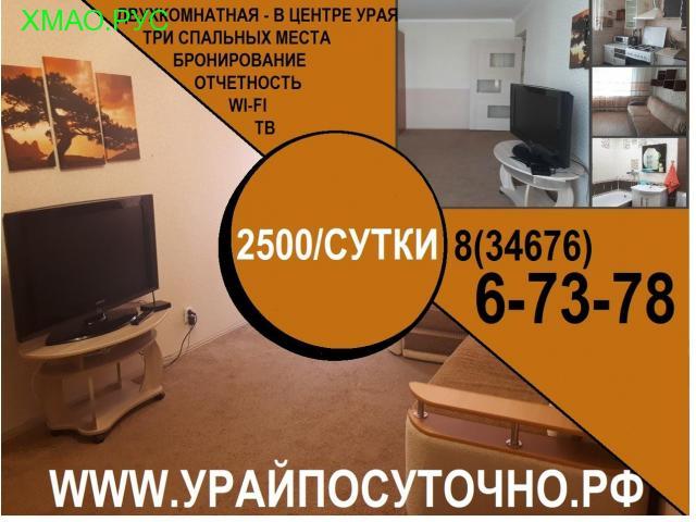 Сдаем квартиры посуточно Урай-урай гостиницы цены
