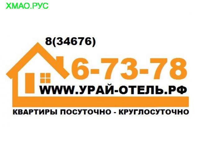 Квартиры на сутки - Урай недорого-аренда квартир в урае