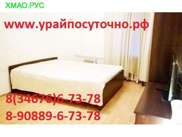 Апартаменты Урай-гостиницы урая хмао