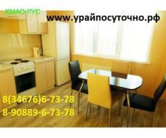 Урай посуточная аренда жилья-урай аренда