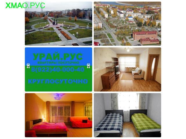 www.Урай.рус 8(922)40-000-40-гостиница  в городе урай