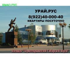 Урайская гостиница www.Урай.рус-сдам квартиру в г урай хмао