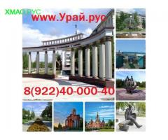 Сдам квартиру в Урае посуточно www.Урай.рус-квартиры посуточно урай