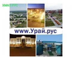 Квартиры на короткий срок урай www.Урай.рус-урай посуточно