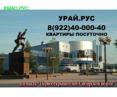 Урай квартиры на сутки www.Урай.рус 8922-40-000-40-гостиница в урае посуточно