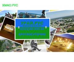 Урай аренда жилья - на сутки недорого www.Урай.рус-авито урай квартиры посуточно