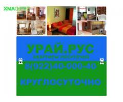 Урай аренда посуточно - звоните 8(922)40-000-40!-аренда недвижимости урай