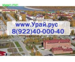 Двухкомнатная посуточно Урай центр - www.Урай.рус-арендовать квартиру в урае хмао