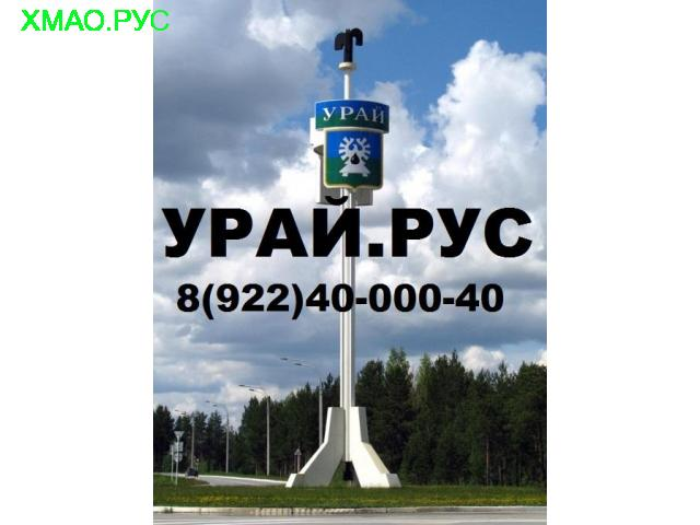 Урай ХМАО-квартирная гостиница сайт Урай.рус-отель урай