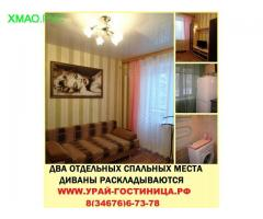 Урай командировка-аренда квартир-гостиница  урай