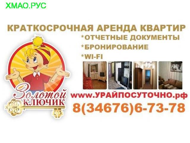 Урай гостиница  квартира на сутки-гостиница  в городе урай