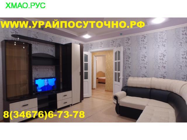 Квартиры посуточно в Урай - фото-урай гостиницы цены