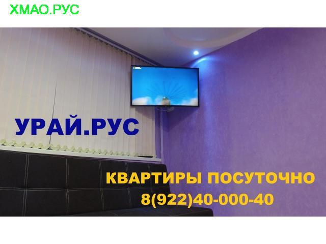Снять квартиру на сутки Урай дешево 8(922)40-000-40-урай гостиницы цены