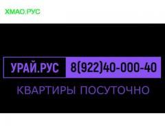 Снять квартиру в урае посуточно на сайте www.Урай.рус-квартиры посуточно урай хмао
