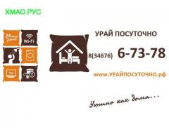 Урай общежитие-посуточно-гостиница официальный сайт