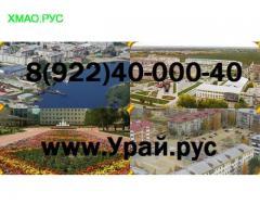 Общежитие Урай - www.Урай.рус 8(922)40-000-40-квартиры посуточно урай хмао